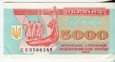 5000 карбованцев 1995 год