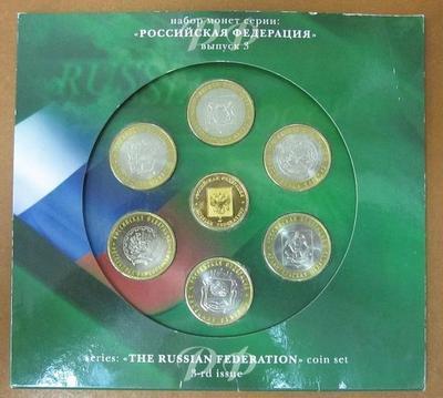 Набор монет Российская Федерация выпуск 3, 2007 год