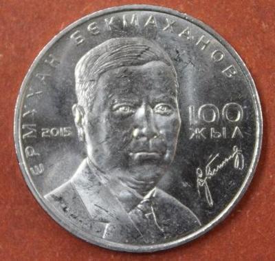 Казахстан 50 тенге 2015 год 100 лет со дня рождения Ермухана Бекмаханова