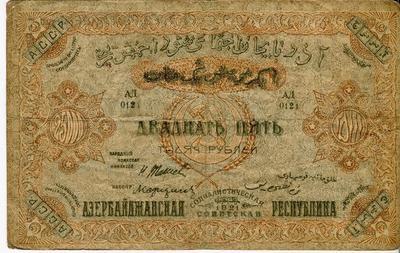 25000 рублей 1921 год Азербайджанская ССР
