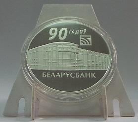 Беларусь 20 рублей 2012 год Беларусбанк 90 лет