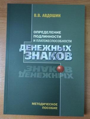 """В. В. Авдошин. Методическое пособие """"Определение подлинности и платежеспособности дензнаков."""