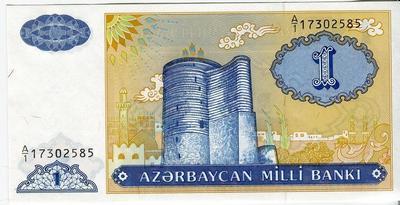 Азербайджан 1 манат 1993 год