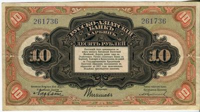 10 рублей 1918-1920 год Харбин Русско-Азиатский банк