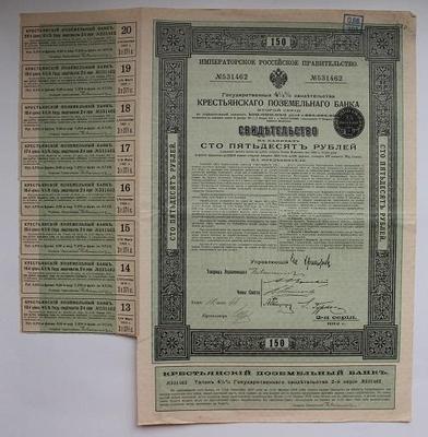 Крестьянский поземельный банк 150 рублей 1912 год