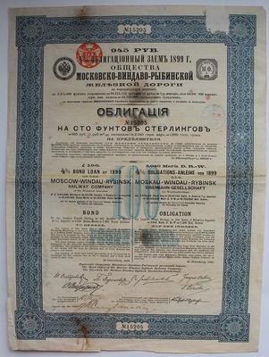 Общество Московско-Виндаво-Рыбинской Железной дороги 100 фунтов 1899 год