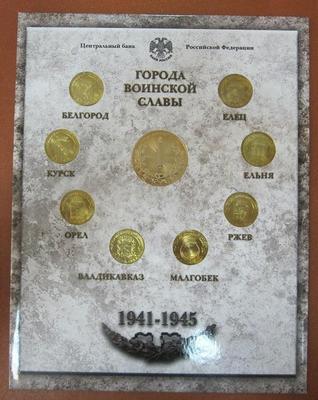 Набор монет 2011 год Города Воинской Славы (ГВС) выпуск 1
