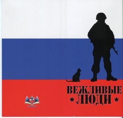 Буклет  для банкноты 100 рублей Крым