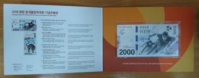 Южная Корея  2000 вон 2017 год  Олимпиада в Пхенчхан 2018 года
