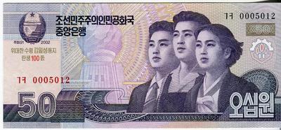 КНДР 50 вон 2002 год (Юбилейная)