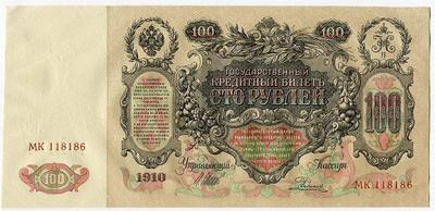 100 рублей 1910 год Шипов-Родионов