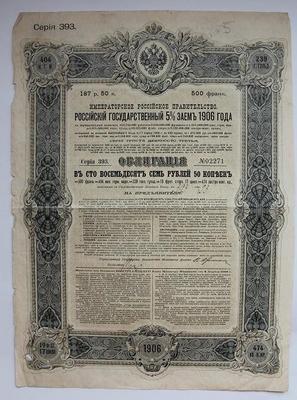 Российский Государственный 5 процентный заем 1906 год на 187 рублей 50 копеек серия 393