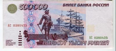 500000 рублей 1995 год VF-XF