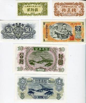 КНДР набор 1947 год 6 банкнот