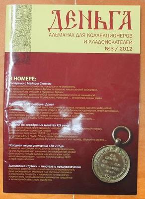 Журнал Деньга Альманах для коллекционеров и кладоискателей №3, 2012 год
