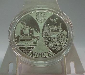 Беларусь 20 рублей 2008 год Столицы стран ЕврАзЭс. Минск