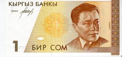 Киргизия 1 сом 1994 год