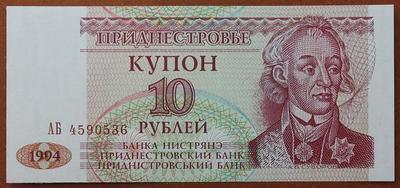 Приднестровье 10 рублей 1994 год