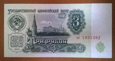 3 рубля 1961 год ьз