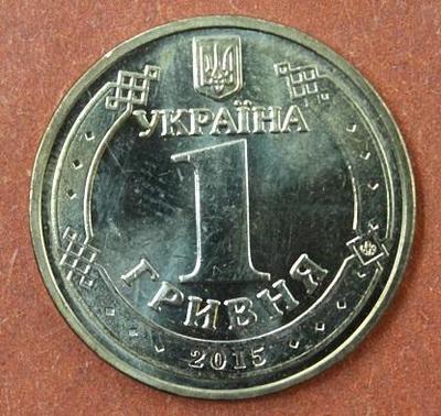 Украина 1 гривна 2015 год  70 лет Победы в Великой Отечественной Войне