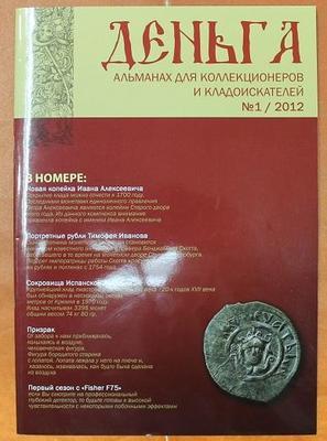 Журнал Деньга Альманах для коллекционеров и кладоискателей №1, 2012 год