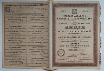 Акция Западно-Донецкое каменноугольное общество 100 рублей 1901 год