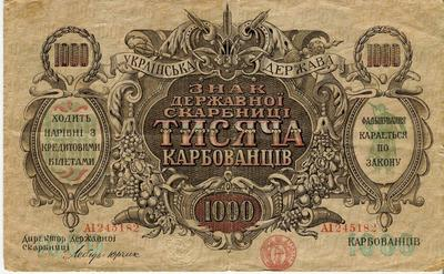 1000 карбованцев 1918 год AI без в/з печать Варшава