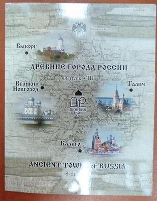 Набор монет Древние Города России выпуск 8, 2009 год