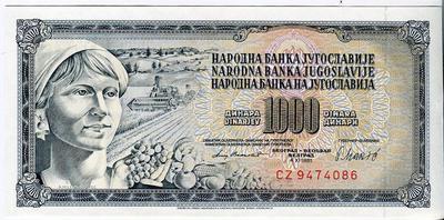 Югославия 1000 динар 1991 год