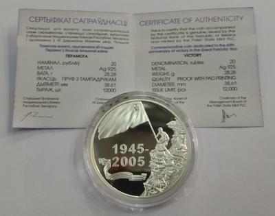Беларусь 20 рублей 2005 год 60 лет Победы в ВОВ