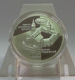 Беларусь 20 рублей 2004 год Замок Радзивиллов. Несвиж