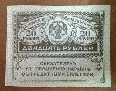 Казначейский знак 20 рублей 1917 год (Керенка)