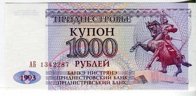 Приднестровье 1000 рублей 1993 год