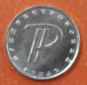 Придестровье 1 рубль 2015 год Графическое обозначение рубля ПМР