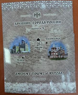 Набор монет Древние Города России выпуск 10, 2011 год