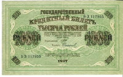 1000 рублей 1917 год