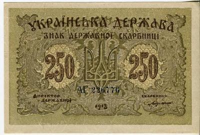 250 карбованцев 1918 год