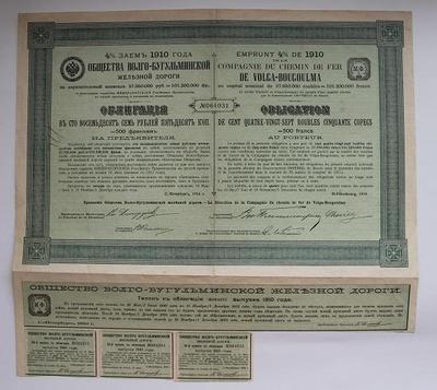 Общество Волго-Бугульминской Железной дороги 1910 год