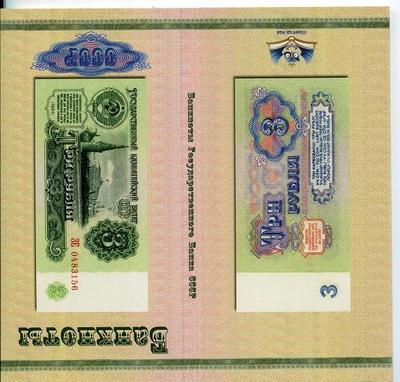 Буклет для банкнот СССР на 10 банкнот