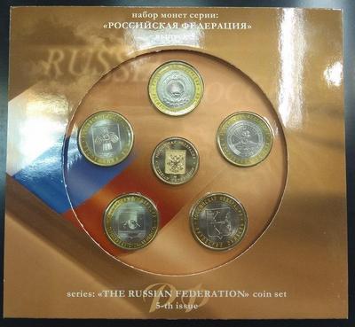 Набор монет Российская Федерация выпуск 5, 2009 год (второй выпуск)