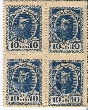 10 копеек 1915 год лист из 4 почтовых марок