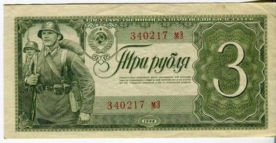 3 рубля 1938 год