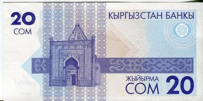 Киргизия 20 сом 1993 год