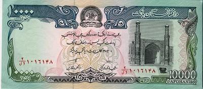 Афганистан 10000 афгани 1993 год