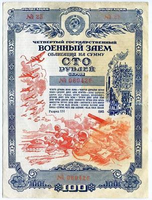 Военный заем 100 рублей 1945 год