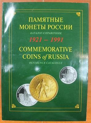 Каталог-Справочник Памятные монеты России 1921-1991 гг.