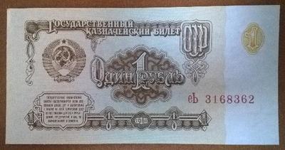 1 рубль 1961 год
