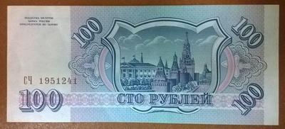 100 рублей 1993 год Серая бумага