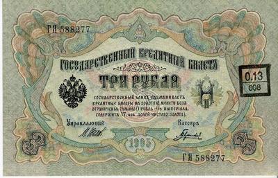 3 рубля 1905 год (выпуск 1914 год) Шипов-Гаврилов UNC