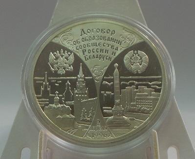 Беларусь 20 рублей 1997 год Договор об образовании Сообщества России и Беларуси